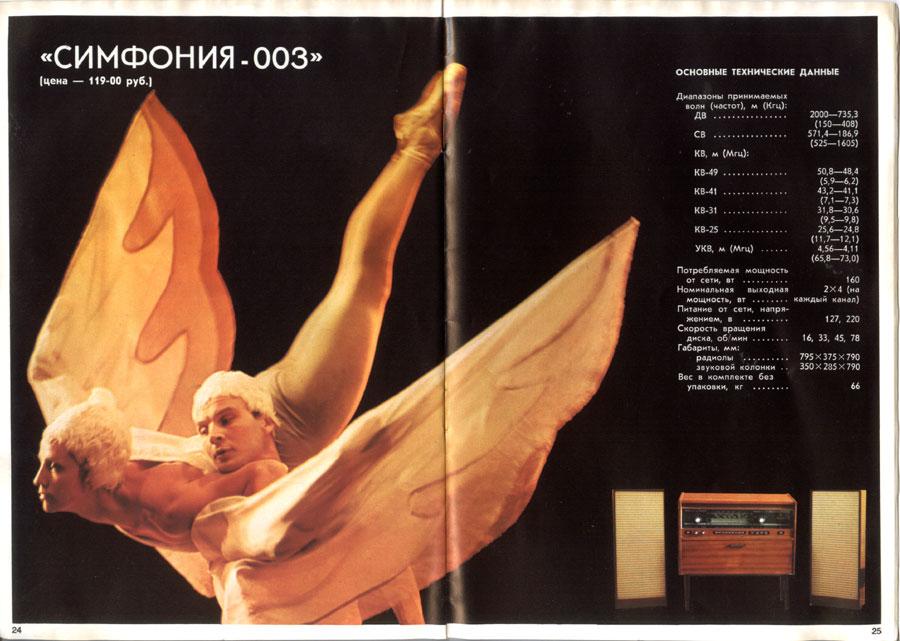 Стереофоническая радиола высшего класса ''Симфония 003''разработана на основе радиолы ''Симфония-2'', но отличается...